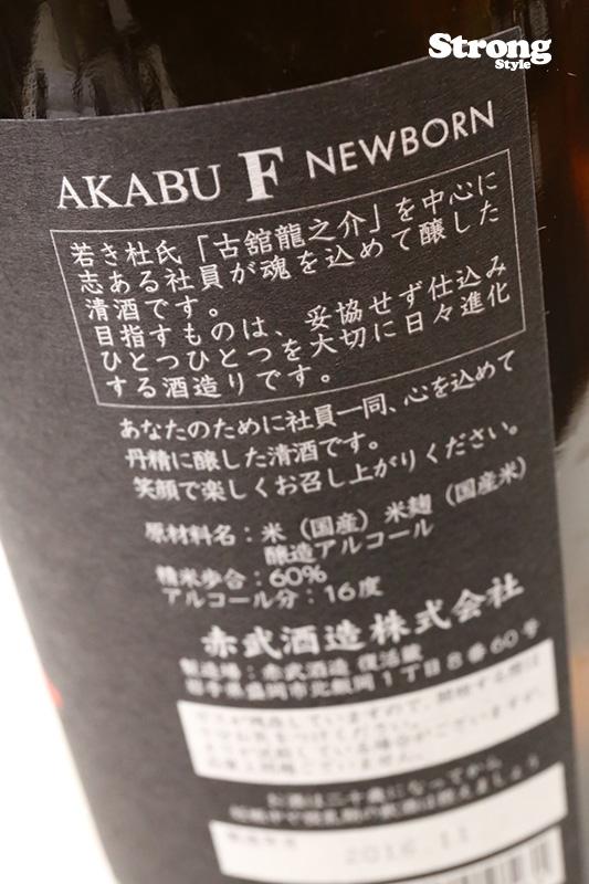 新酒/AKABU 赤武 NEWBORN F(エフ) 中取り直詰生酒 1800ml