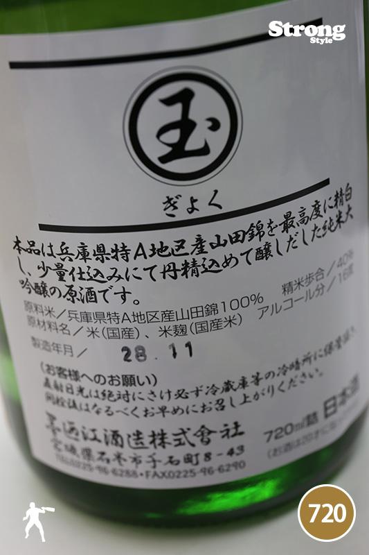 墨廼江 玉  gyoku 純米大吟醸 720ml