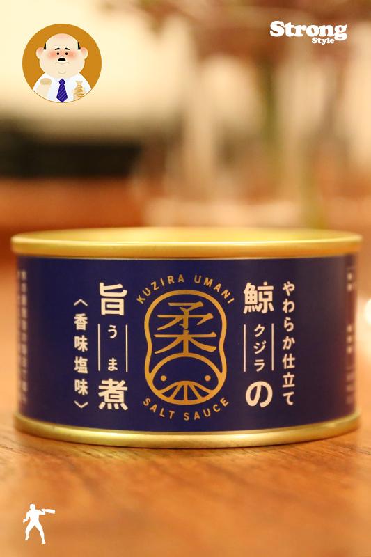 逸品かんづめ/鯨の旨煮 香味塩味 やわらか仕立て
