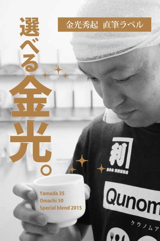 No.58/直筆!選べる金光 山田錦35/雄町50 純米大吟醸 2015 720ml