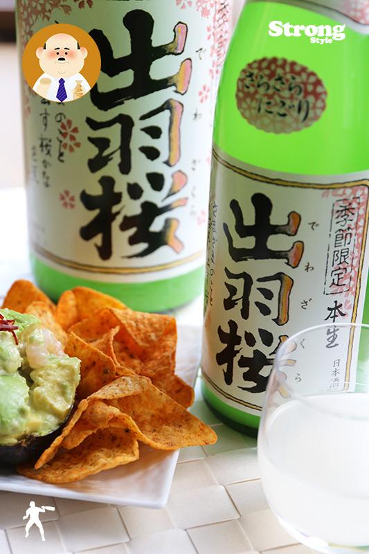 春酒/出羽桜 さらさらにごり 桜花吟醸本生 1800ml