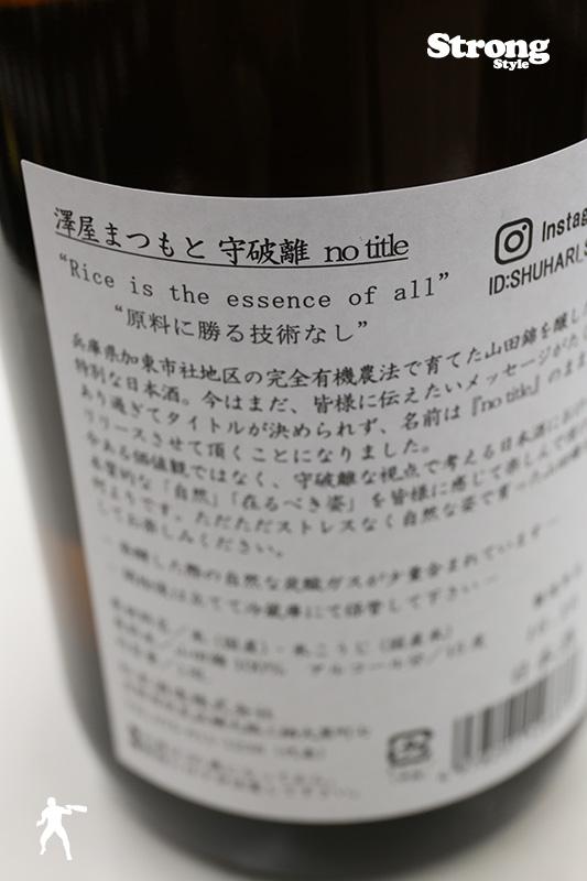 澤屋まつもと 守破離 no title 山田錦 1800ml
