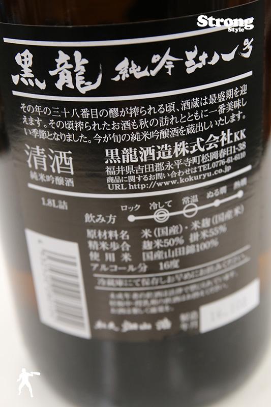 秋酒/黒龍 三十八号 純米吟醸 1800ml