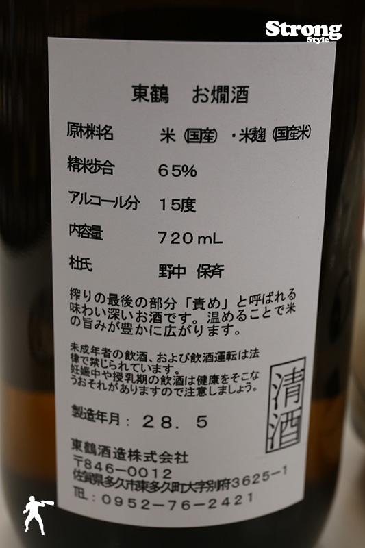 東鶴 お燗酒 (責めブレンド純米)1800ml