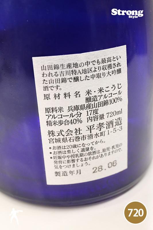 日高見 中取り大吟醸 吉川特A地区 山田錦 ベネチアンボトル 720ml