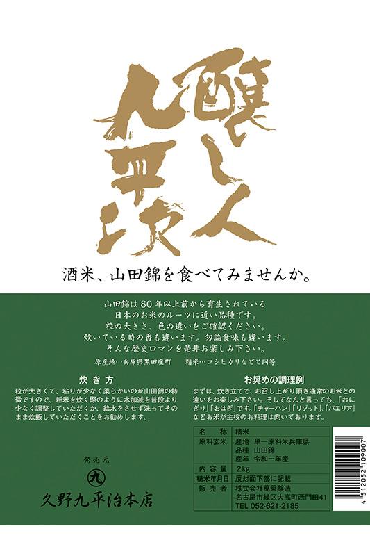 酒米・山田錦を食べてみませんか。醸し人九平次