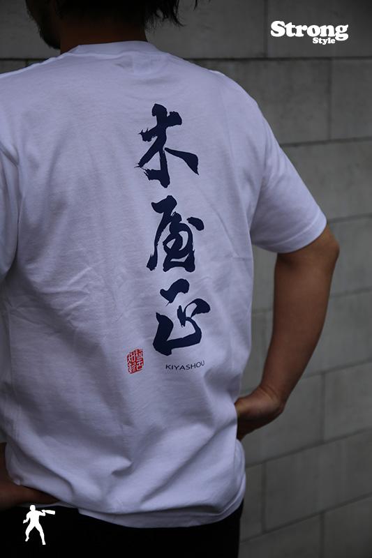 [Sサイズ]而今 Tシャツ