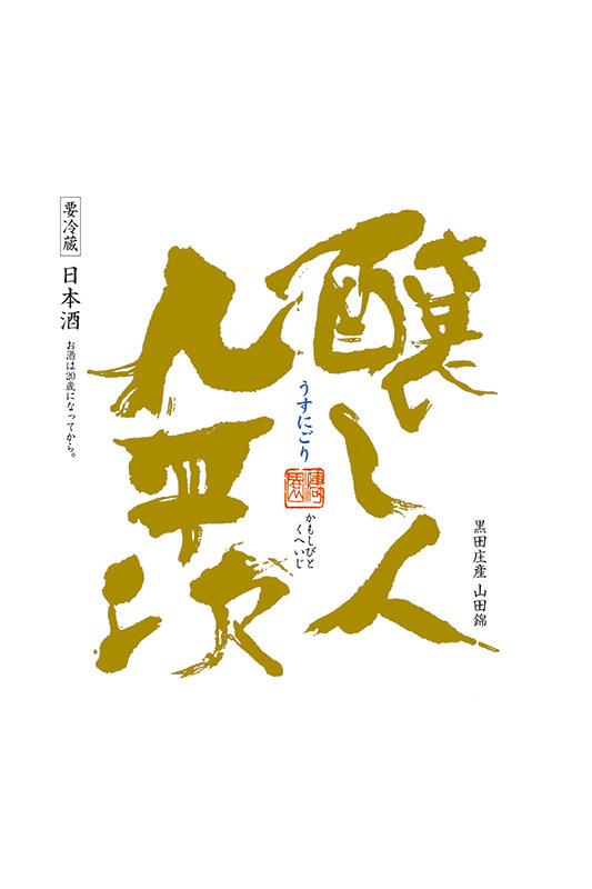 【3月1日発売】予約制/九平次 うすにごり 山田錦 1800ml