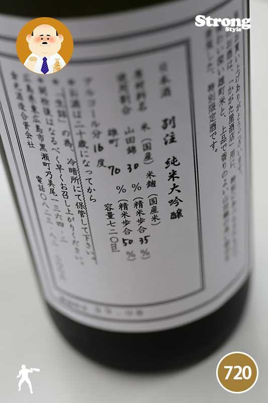 No.85/直筆!選べる金光 山田錦35/雄町50 純米大吟醸 2015 720ml