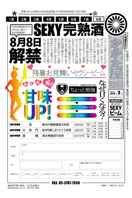 8/8解禁!SEXY完熟酒2020/姿 純米吟醸 無濾過生原酒 720ml