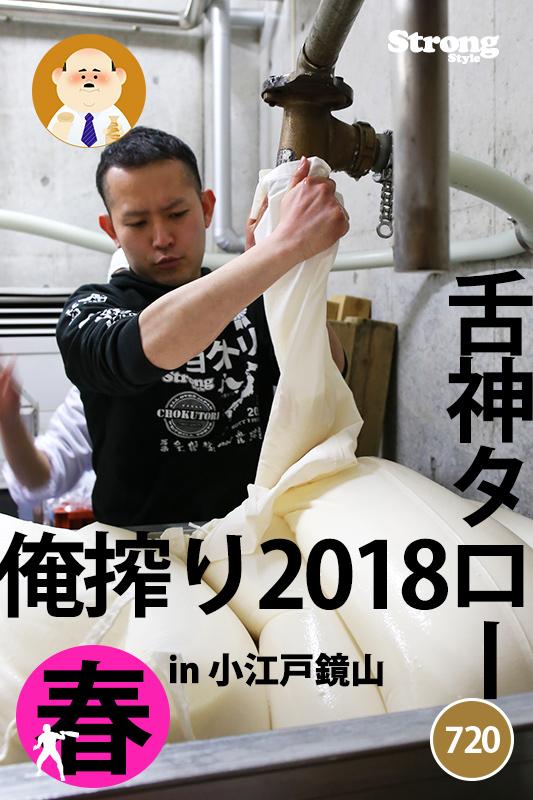 鏡山 俺搾り2018春 舌神Taro限定エディション 雄町おりがらみ無濾過生原酒 720ml