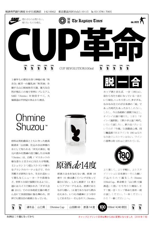 Ohmine 大嶺酒造 Cup 100ml