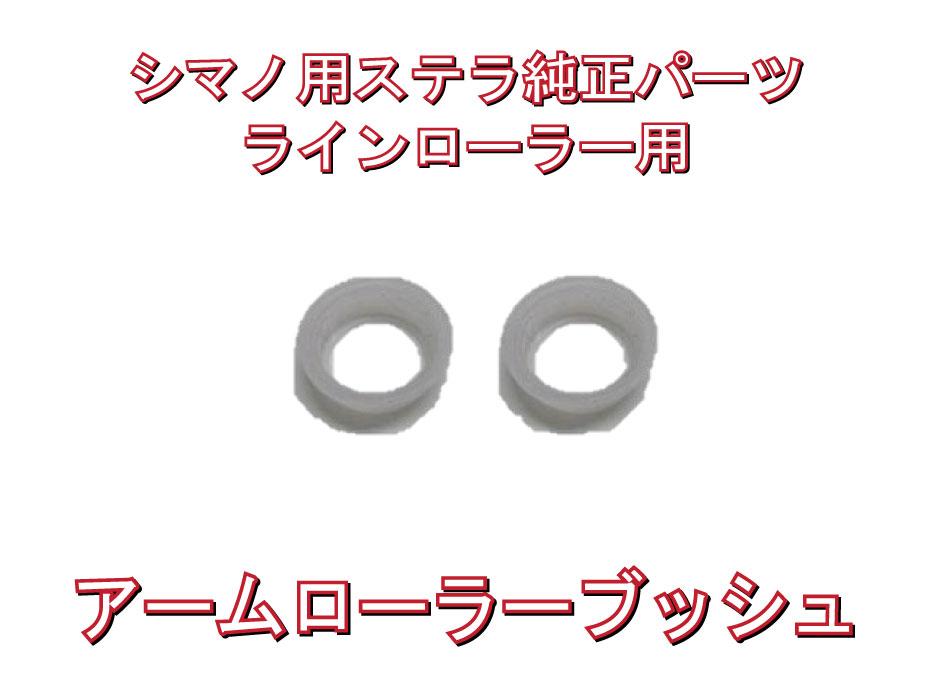 [2個]シマノ アームローラーブッシュ [樹脂白] ステラ純正 ラインローラーパーツ