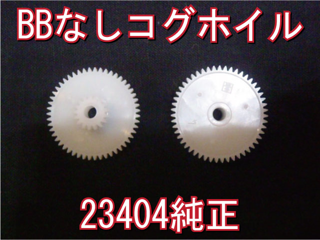 23404 純正コグホイール(BBなしタイプ)
