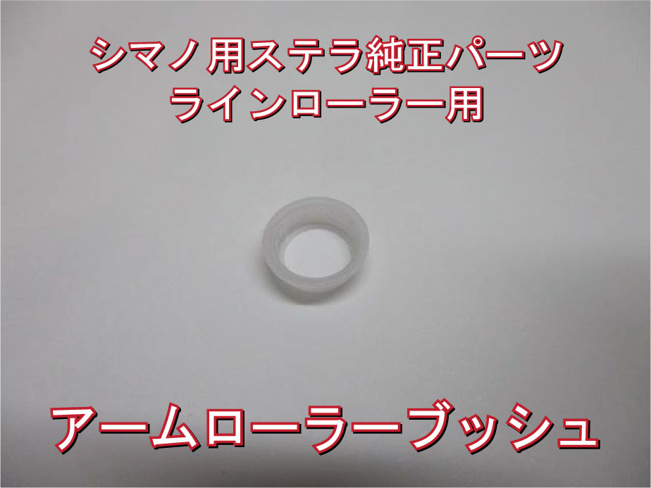 [1個]シマノ アームローラーブッシュ [樹脂白] ステラ純正 ラインローラーパーツ