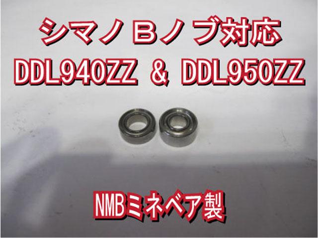 シム無 DDL940ZZ:1個 DDL950ZZ:1個 シマノ Bノブ 対応 ベアリングセット ミネベア NMB製 ステンベアリング