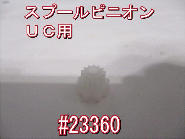 [#23360] UC用スプールピニオン クリックアンドコグ