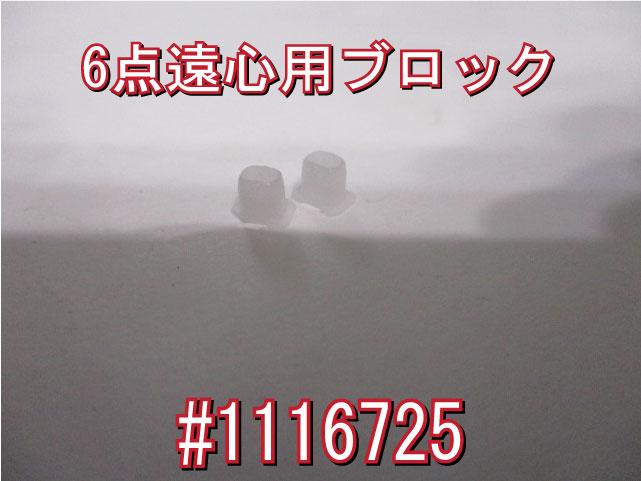 アブ[1116725] 6点遠心用 ブレーキブロック2個セット
