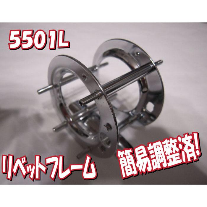 フレーム 強化 リベットフット 左用 5501 5001 CS C3 Pro rocket プロ ロケット オールド 雷魚 カゴ アブ
