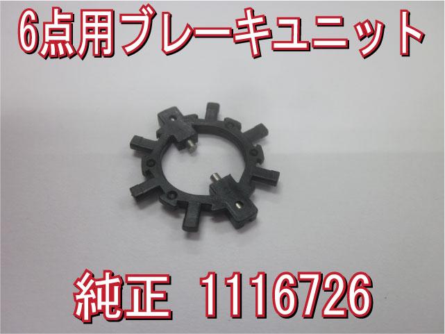 アブ 1116726 純正6点遠心用クラッチワッシャー