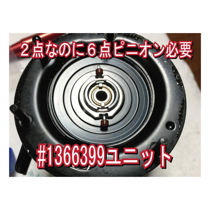 6.3ハイギアセット 右6点遠心  [63R6]
