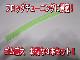 ゴム管 大 3本 東邦製 雷魚 ライギョ フロッグ カバーゲーム チューニング
