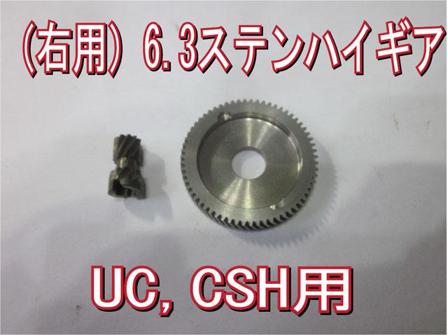 UC用ハイギア (ステン右)