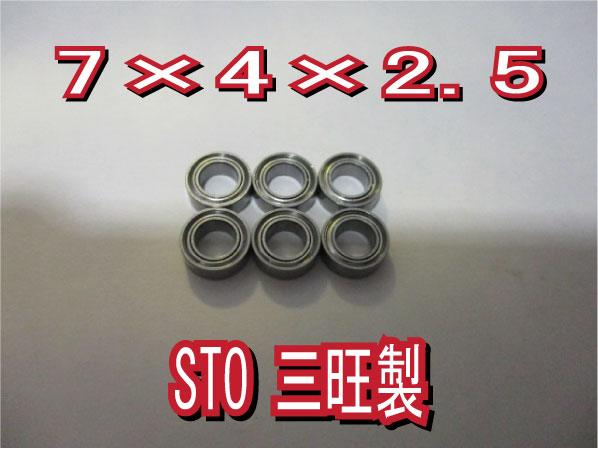 6個 L740ZZ ISO15規格 特注脱脂済 STO製 鉄 内径4,外径7,幅2.5mm MR74ZZハンドルノブ ベアリング