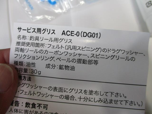 DG01 ACE-0 シマノ 純正 スピニングリール ドラグ グリス