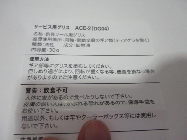 DG04 ACE-2 シマノ 純正 ベイトリール グリス