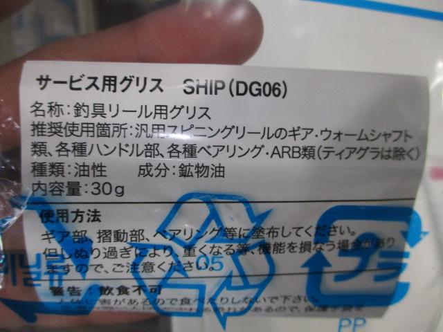 DG06 SHIP シマノ 純正 サービスグリス