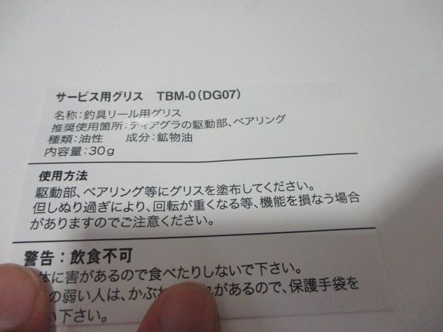DG07 TBM-0 シマノ 純正 サービスグリス
