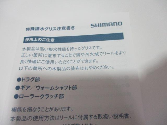 DG18 特殊撥水グリス シマノ純正 ラインローラー
