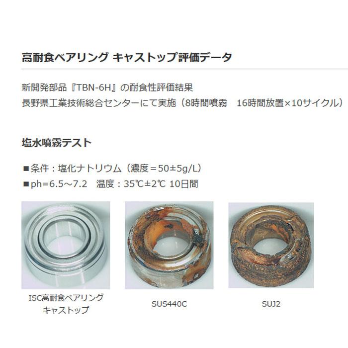 6個 3-6-2.5 ISC製 高耐食ステン キャストップ ベアリング SMR63A2-H-X1ZZ DDL630ZZ