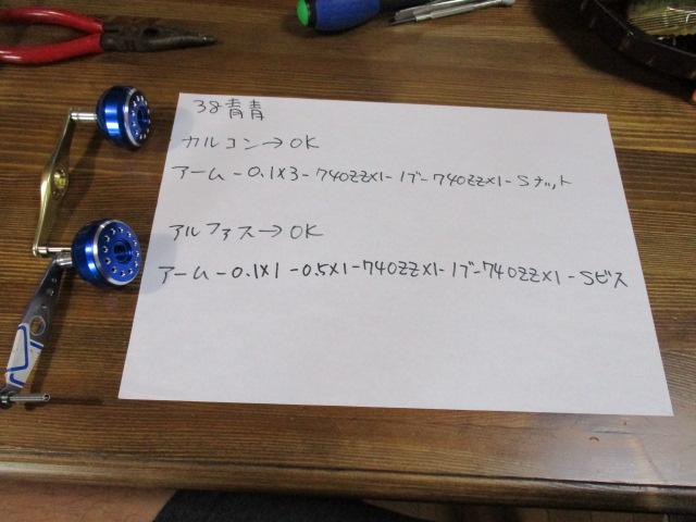 [38mm大] 青青 パワーハンドルノブ