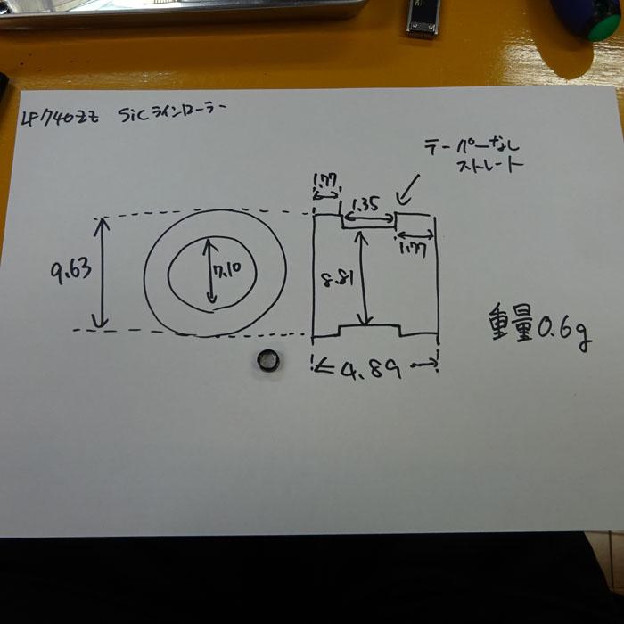 汎用 SIC ラインローラー 本体のみ LF740ZZ ストレート タイプ シマノ 向け