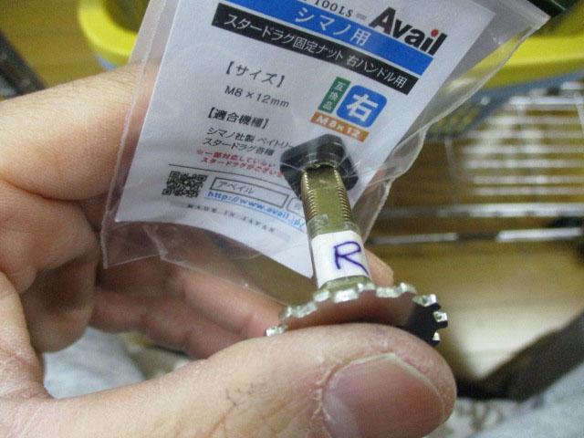 シマノ ベイト ドラグ部品 互換品 スタードラグ固定ナット 右用 M8 アベイル製