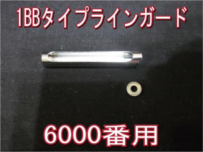 レベルライン6000 (1BB)