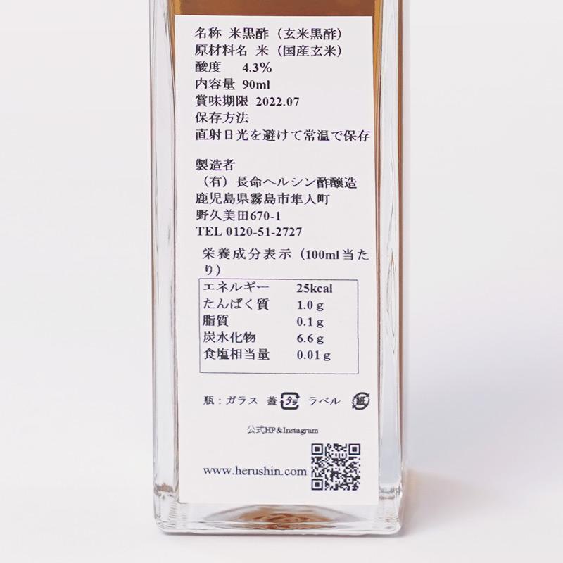 長命ヘルシン酢醸造 燻製黒酢 90ml