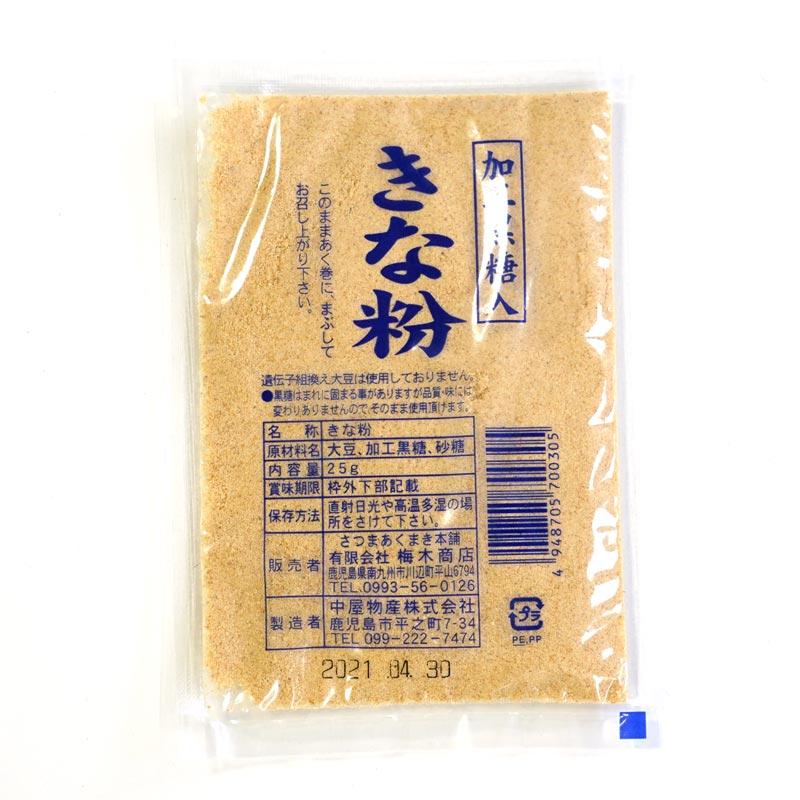 あくまき5本・きなこ5袋セット/送料込/冷蔵便