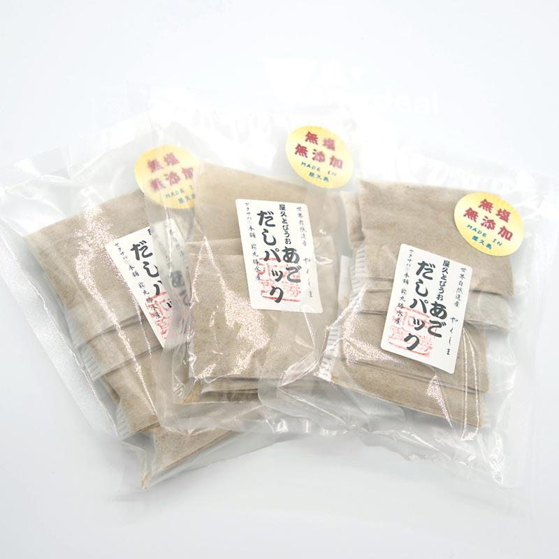 屋久とびうおあごだしパック 50グラム(5袋)×3パック/送料込/レターパックプラス便