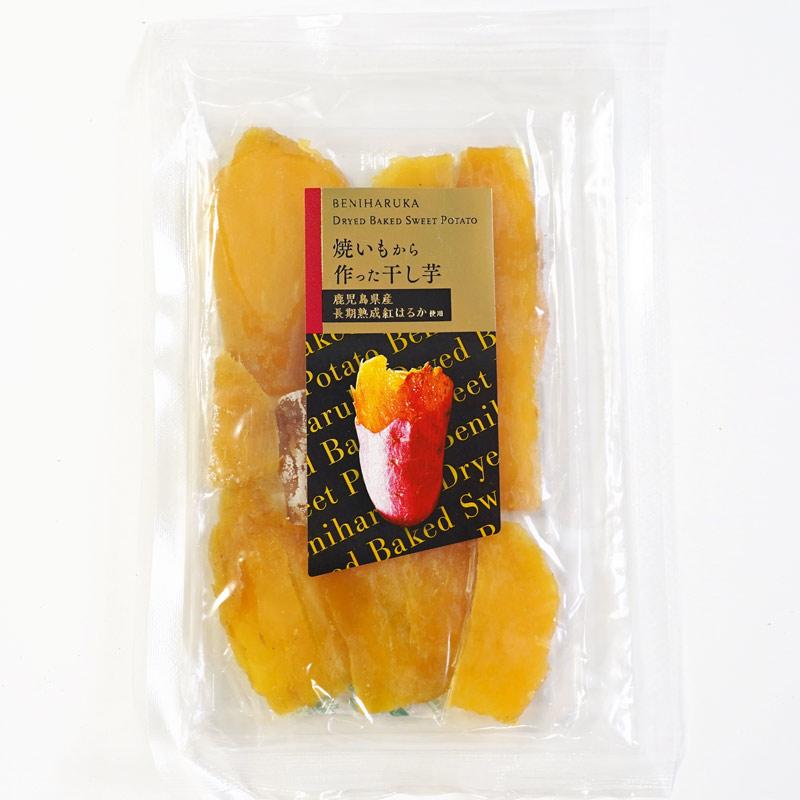 干し芋食べ比べ4パックセット/送料込み/レターパックプラス便
