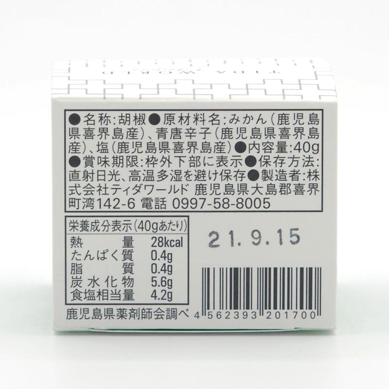喜界島 花良治胡椒ビンタイプ 60グラム