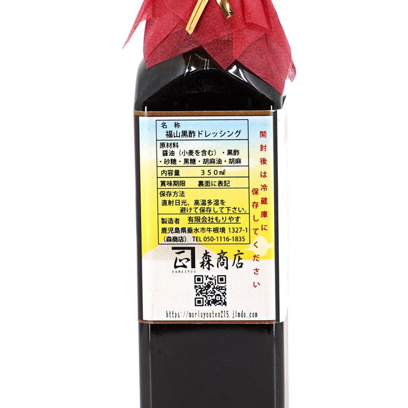 黒酢ドレッシング 350ml