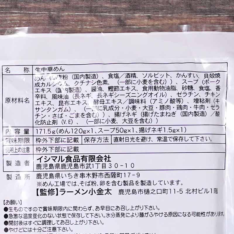 ラーメン小金太 1食分