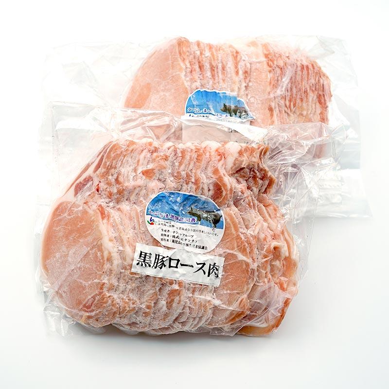 黒豚ロースしゃぶしゃぶ用 500グラム×2パック 計1キロ 5-6人前/送料込/冷凍便