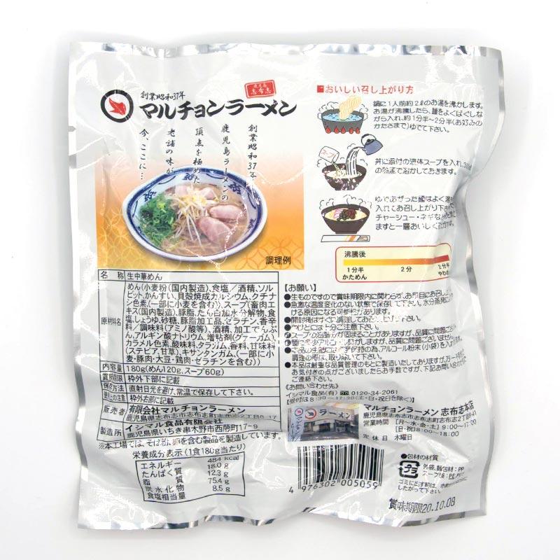 マルチョンラーメン 4食分/送料込/レターパックプラス便
