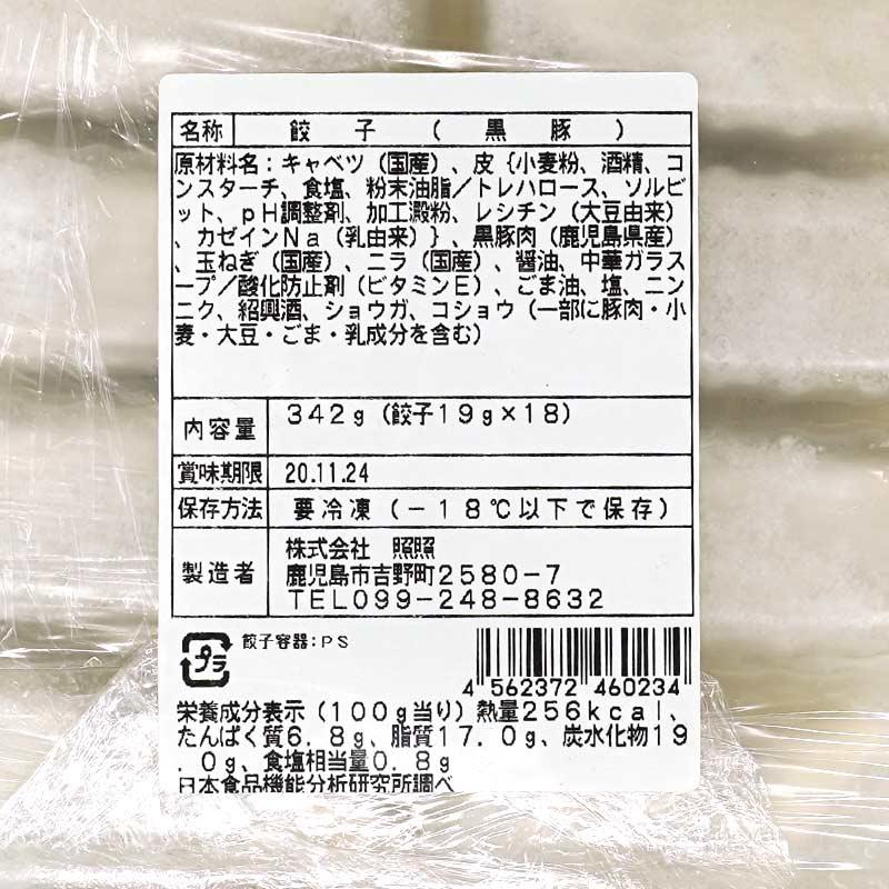 照照 さつま黒豚餃子 18個×3パック/送料込/冷凍便