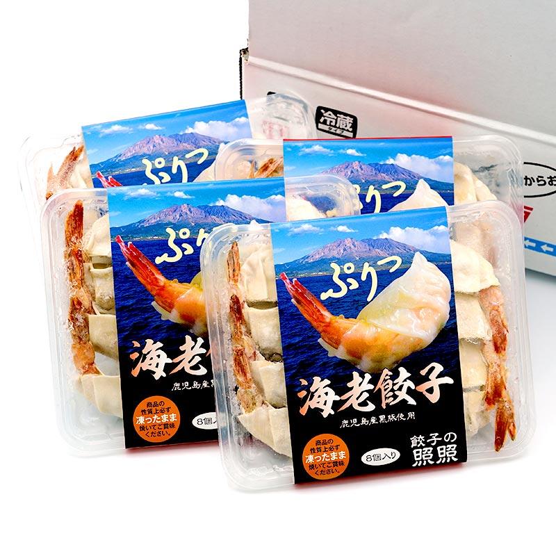 照照 まるごとたかえび餃子 8個×4パック/送料込/冷凍便