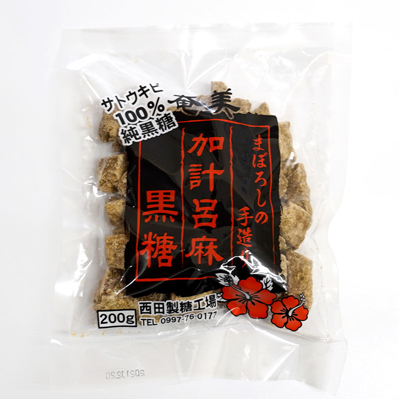 加計呂麻黒糖 200グラム